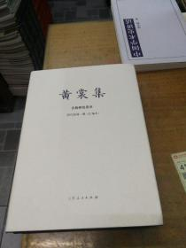 毛边本 黄裳集古籍研究卷Ⅲ 清代版刻一隅(汇编本)