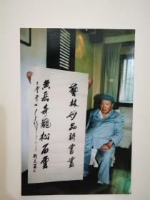 刘文西书法,带合影照片,纸张有些泛黄少有破旧