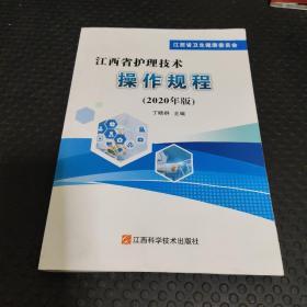 江西省护理技术操作规程2020年版