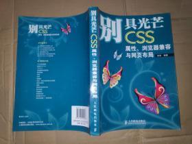 别具光芒CSS属性、浏览器兼容与网页布局