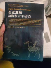 长江三峡动物考古学研究