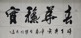 陕西省书法家,贺生耀