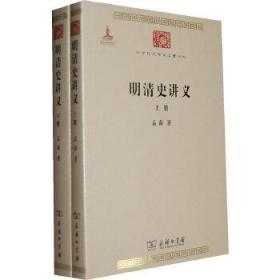 明清史讲义(全两册)