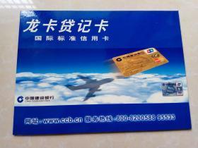 中国建设银行龙卡贷记卡国际标准信用卡个性化邮票+纪念封