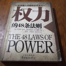 《权力的48条法则:75种最使人睿智的必读书之一》16开 j