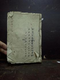 民国时期潮汕红白帖式一本