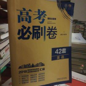 理想树 67高考 2018新版 高考必刷卷 42套 英语  新高考模拟卷汇编(有答案)