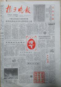 扬子晚报 1986年1月1号 创刊号! 第四届读者节暨二十周年报庆纪念【8开4版全】