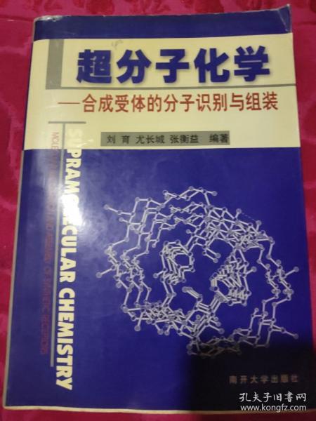 超分子化学:合成受体的分子识别与组装(16开)