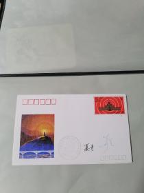 新中国第一代播音员 夏青 葛兰 签名封 中央人民广播电台建台五十年纪念封(终身包真)