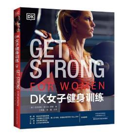 DK女子健身训练(彩图版)