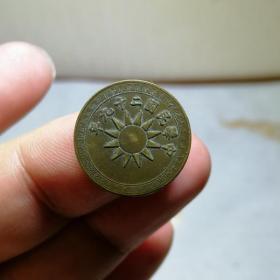 【765号】稀有铜板 中央造币厂 民国二十九年 党徽布币图 黄铜 二分铜板