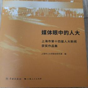 媒体眼中的人大:上海市第十四届人大新闻获奖作品集