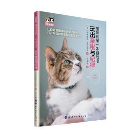 猫咪的第一本游戏书:玩出亲密与纪律