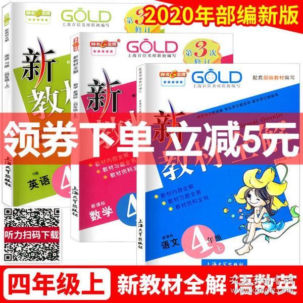 钟书金牌·新教材全解:四年级英语上(N版)