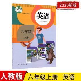 正版2020新版 小学六年级上册英语书PEP人教版课本 六6年级上学期英语上册pep教材教科书 三年级新起点六6上英语书人民教育出版社