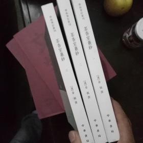茶香室丛钞三本(少第四册)