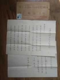书法家侯镜昶致华中农学院余国瑞教授信札,两页全,品好包快递。