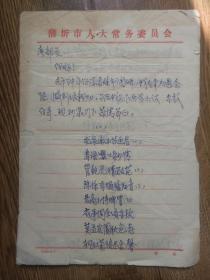 湖北蒲圻市诗词学会刘焕章致廖部长信札,三页全,无信封,包真包快递。
