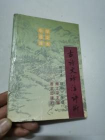 古诗文译注评析:初中三年级