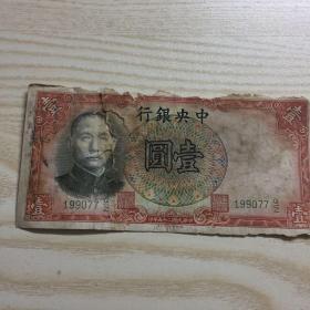 壹圆 中央银行 民国纸币