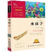 水孩子 正版 /精美彩插/无障碍阅读版/名师导读/中小学生青少年儿童文学名著书籍