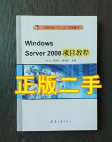Windows Server 2008项目教程何山兵器工业9787518101122