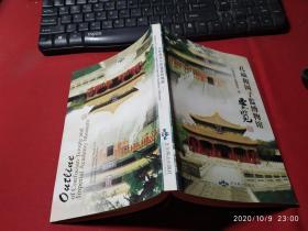孔庙和国子监博物馆要览:汉英对照   无字迹