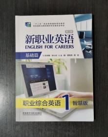 新职业英语 基础篇 职业综合英语1 智慧版 谭海涛 徐小贞
