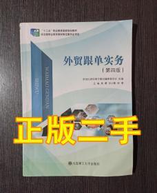 外贸跟单实务 第四版吴薇 张云勤大连理工大学9787568511223