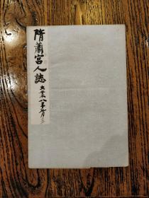 上海古籍书店旧藏:旧拓隋宫人萧氏墓志铭