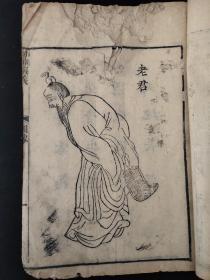 """清康熙版精刻""""封神榜"""":《新刻钟伯敬先生批评封神演义》存共九册,卷首 、2 、3  、5 、 6  、7 、 11  、15  、18(共31个人物版图全)自然老旧   品相如图"""