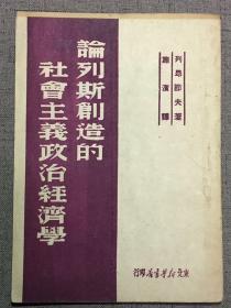 论列斯创造的社会主义政治经济学 1949.5
