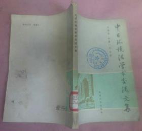 中日环境法学术交流文集