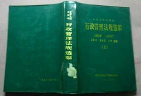 中华人民共和国行政管理法规选编(1949-1984年)上册