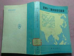 亚洲十二城市街巷名称录(上册)