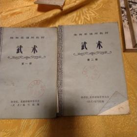 武术。第1册第2册。