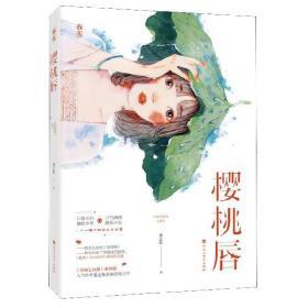 正版 樱桃唇姜之鱼9787550031821百花洲文艺 书籍
