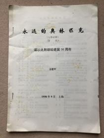 【作者打印本】永远的奥林匹克(七场话剧)