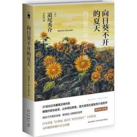 正版 向日葵不开的夏天(精装纪念版)道尾秀介9787513323253新星出版社 书籍