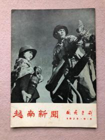 越南新闻(国庆专刊)【品佳,30元包邮】
