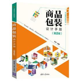 商品包装设计手册(第2版)