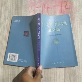 语言.教学.文学.文化论文集
