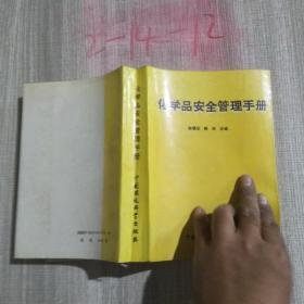 化学品安全管理手册