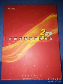 河南省电信公司成立2周年(内含10张纪念卡)