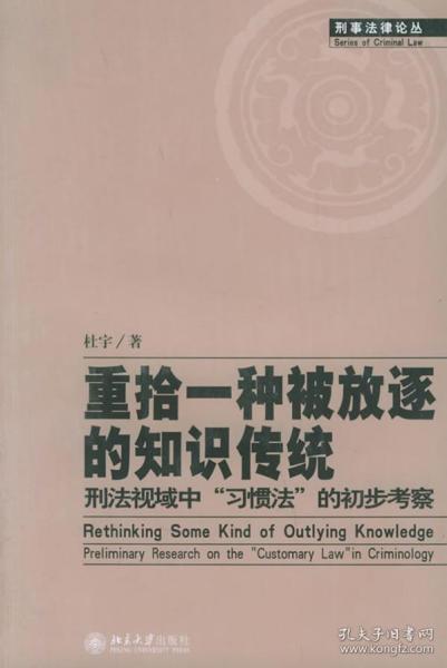 """重拾一种被放逐的知识传统:刑法视域中""""习惯法""""的初步考察"""