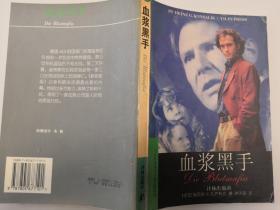 血浆黑手*当代外国流行小说丛书。