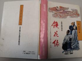 镜花缘*十大古典白话长篇小说丛书。