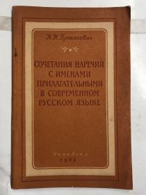 现代俄语中副词与形容词的配合(32k)