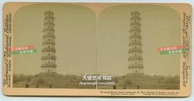 """清末民国立体照片----清代广东广州河南(现在海珠区)琶洲塔照片,清代羊城八景之一,有""""琶洲砥柱""""的美誉。"""